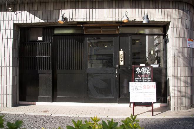 魚匠屋 西早稲田店_17