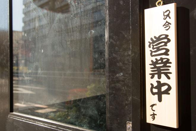 魚匠屋 西早稲田店_18