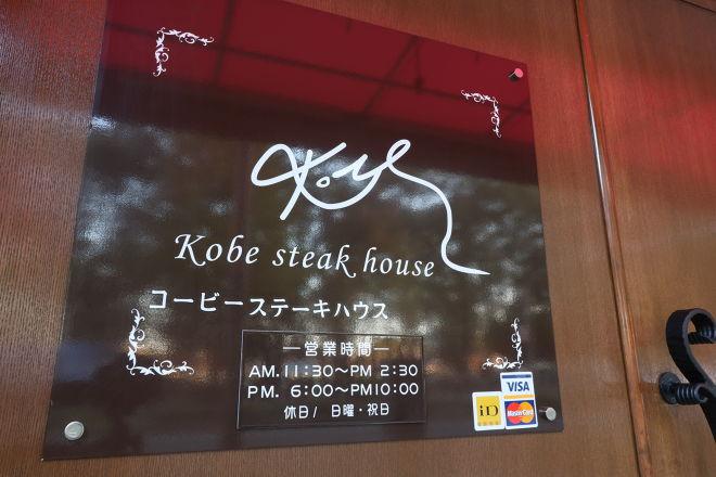 kobeステーキハウス_13