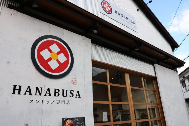 スンドゥブ専門店 HANABUSA_27