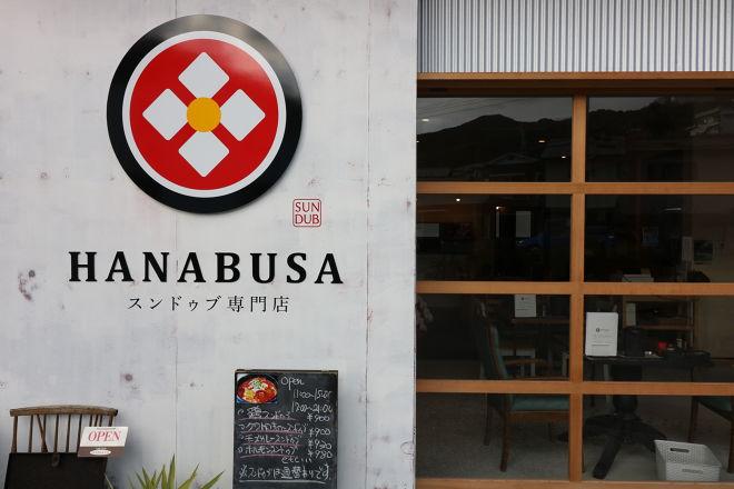 スンドゥブ専門店 HANABUSA_28