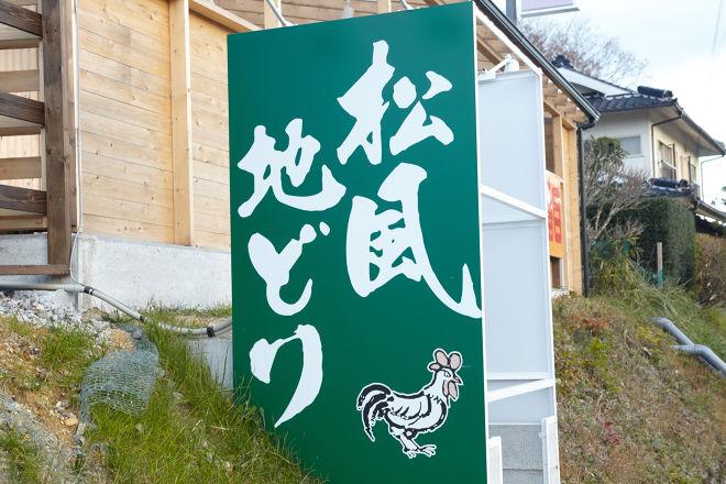 地鶏膳所 花どり_23