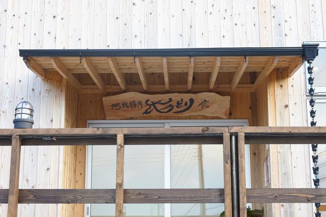 地鶏膳所 花どり_24