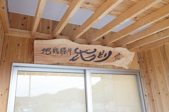 地鶏膳所 花どり_25