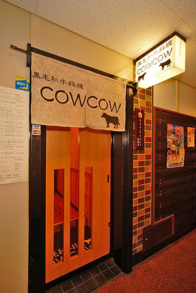 黒毛和牛料理「COWCOW」_8