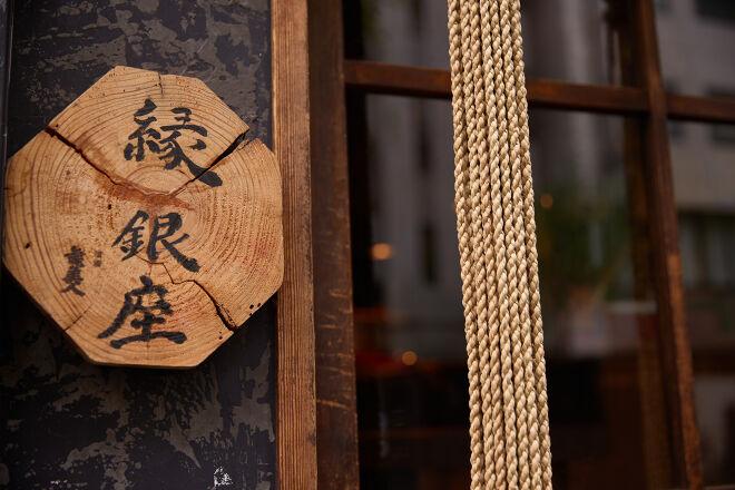 和食&日本酒バル 緑 銀座店_27