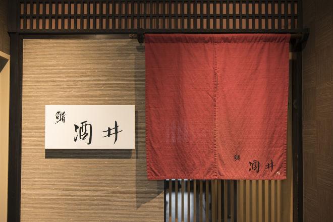 鮨 酒井_20