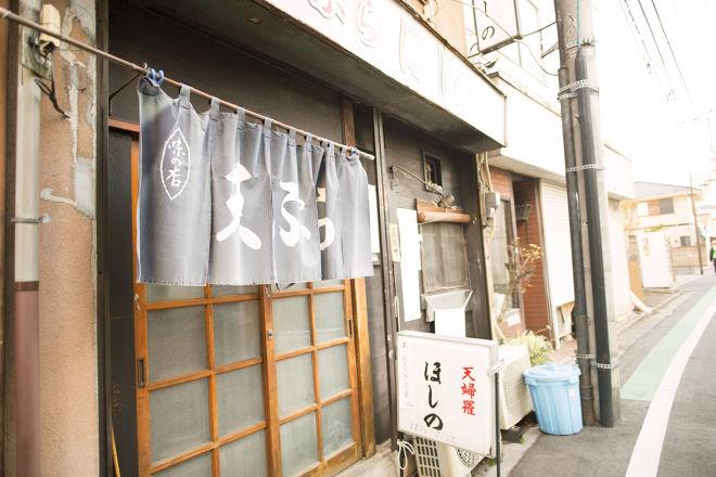 天ぷら ほしの_14