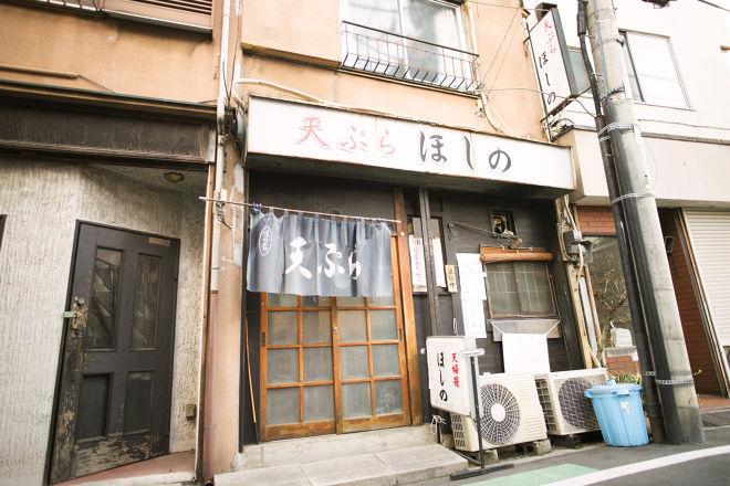天ぷら ほしの_15