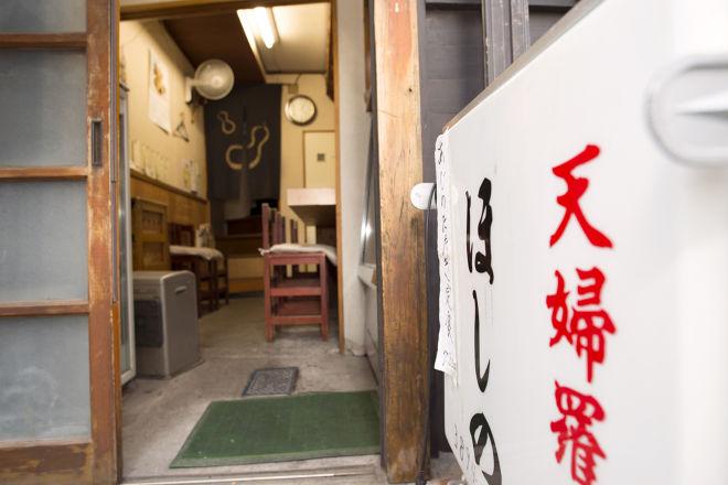 天ぷら ほしの_18