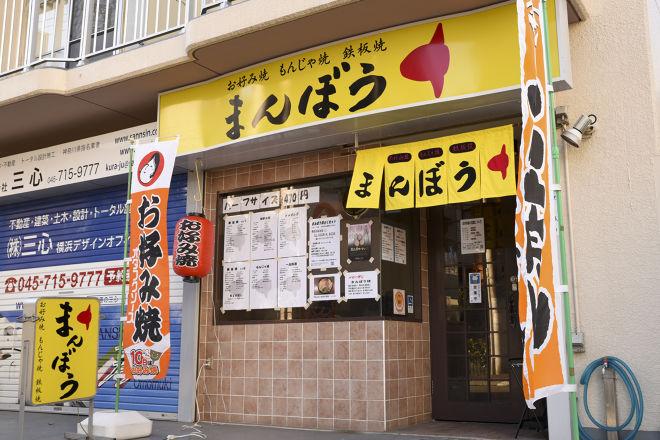 お好み焼・もんじゃ焼・鉄板焼 まんぼう_21