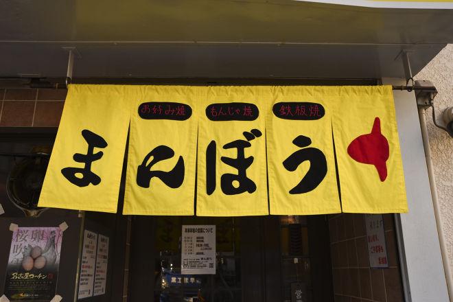 お好み焼・もんじゃ焼・鉄板焼 まんぼう_22