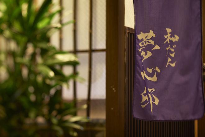 和だん 夢心邸_24
