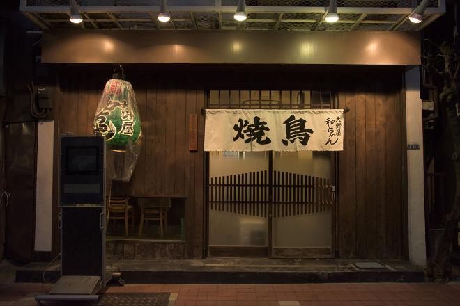 焼鳥大野屋 和ちゃん_16
