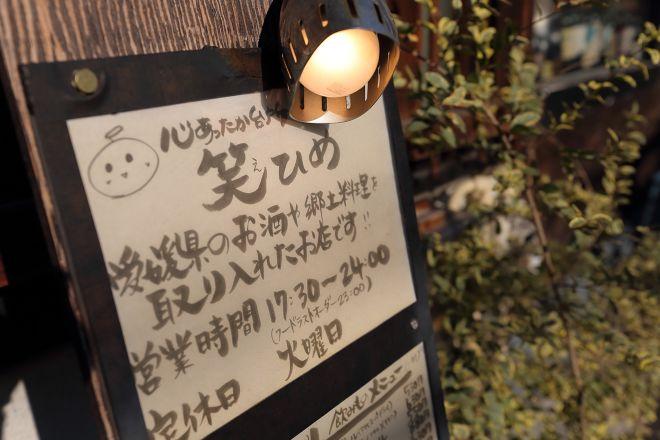 愛媛料理 笑ひめ_20