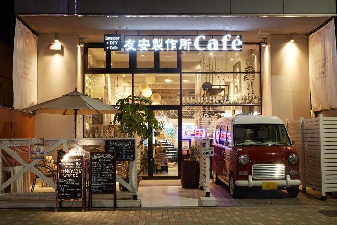 友安製作所Cafe'_18