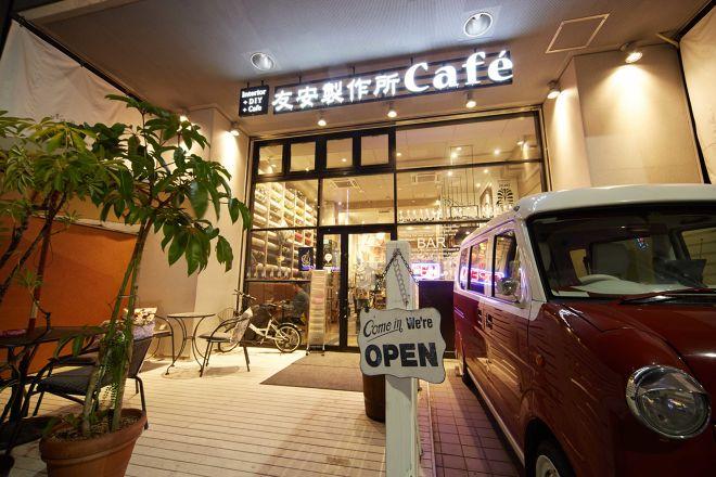 友安製作所Cafe'_22