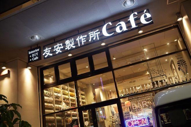 友安製作所Cafe'_20