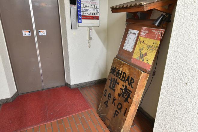 焼酎Bar世海_23