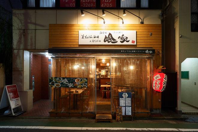 赤ちょうちん酒場×ビストロ 喰家 神楽坂店_24
