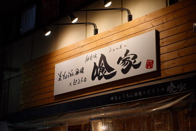 赤ちょうちん酒場×ビストロ 喰家 神楽坂店_26