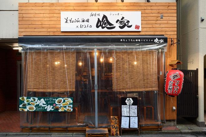 赤ちょうちん酒場×ビストロ 喰家 神楽坂店_27