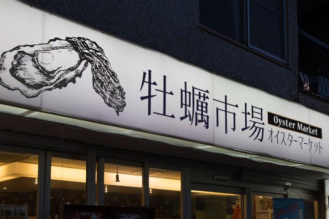 オイスターマーケット牡蠣市場 とうきょうスカイツリー駅前店_30