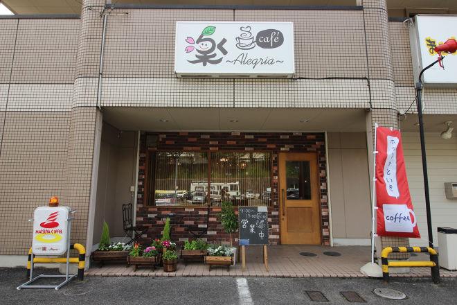cafe 楽 ~Alegria~_22