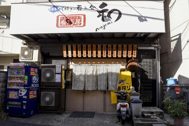 肴巧房 和nagomi_19