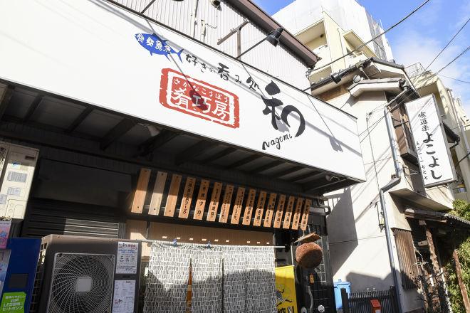 肴巧房 和nagomi_20