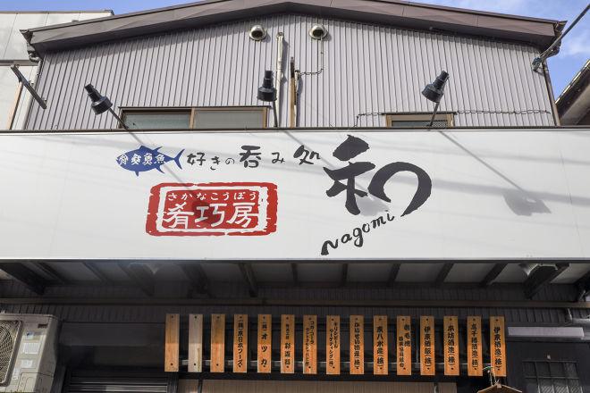 肴巧房 和nagomi_21