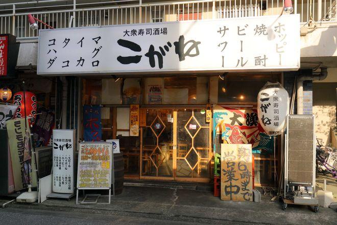 大衆寿司酒場 こがね_21