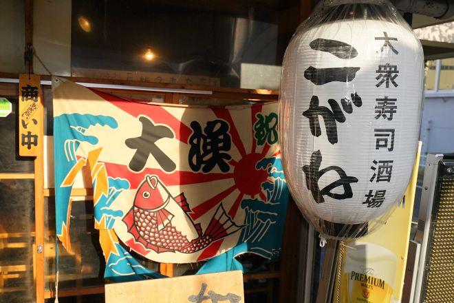 大衆寿司酒場 こがね_22