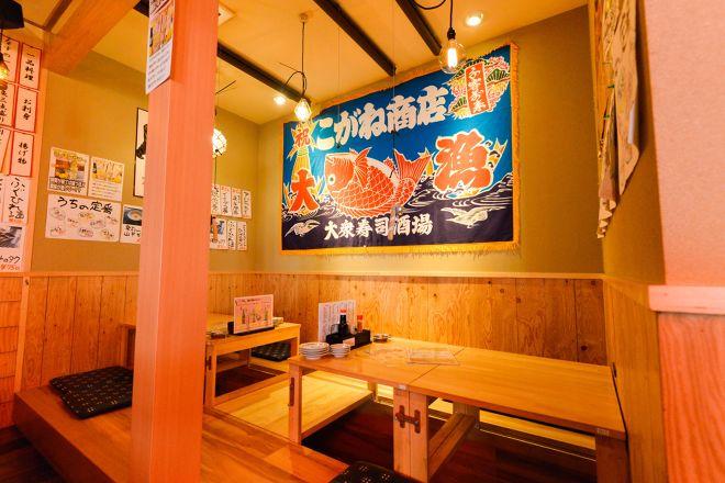 大衆寿司酒場 こがね商店_5