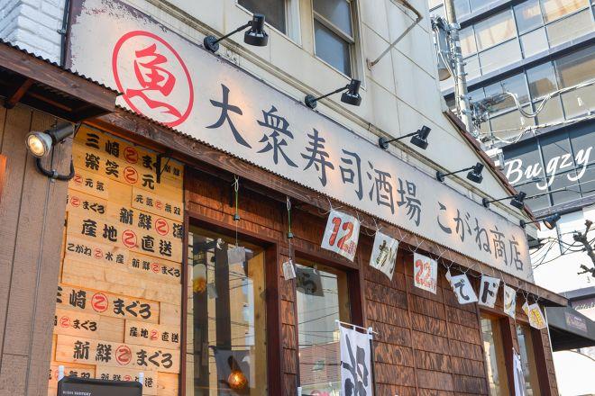 大衆寿司酒場 こがね商店_20