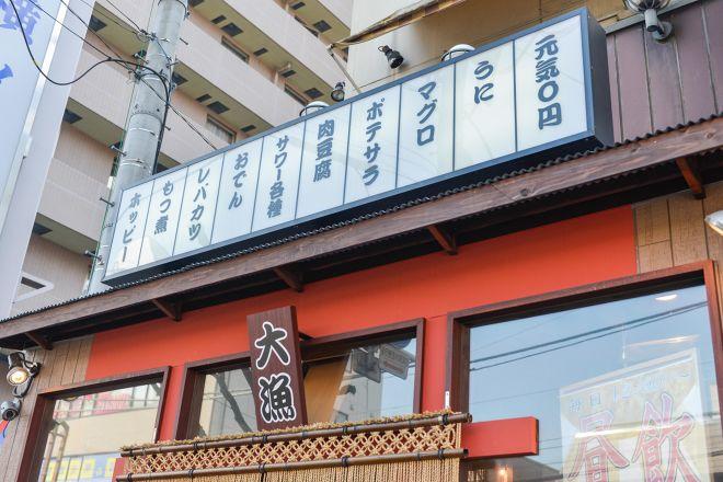 大衆寿司酒場 こがね商店_21