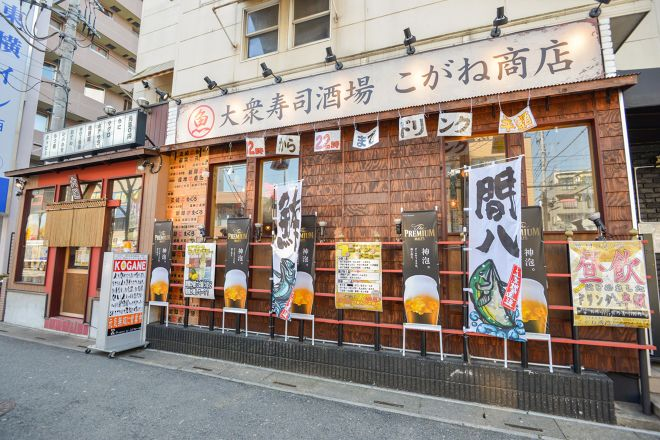 大衆寿司酒場 こがね商店_22
