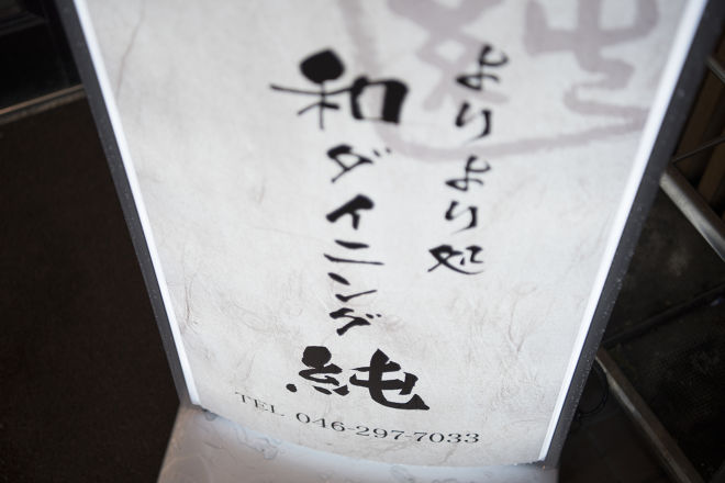 和ダイニング 純_29
