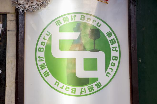 串揚げBaruヒロ_25