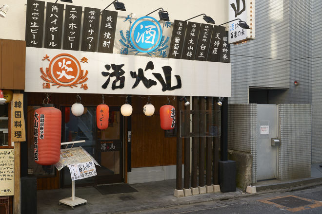 大山鶏専門店 活火山_22