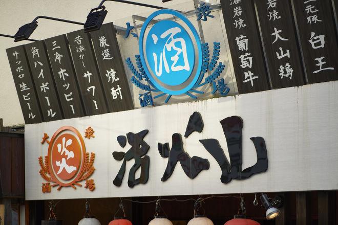 大山鶏専門店 活火山_23