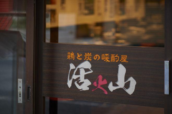 大山鶏専門店 活火山_24
