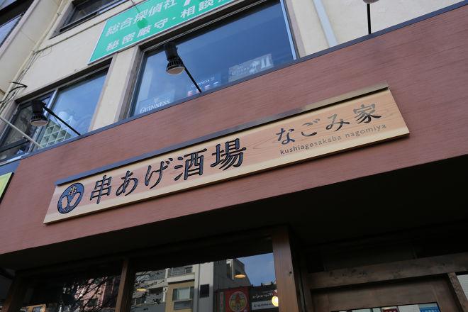 串あげ酒場 なごみ家_24