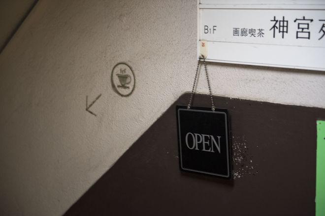 画廊喫茶 神宮苑_22