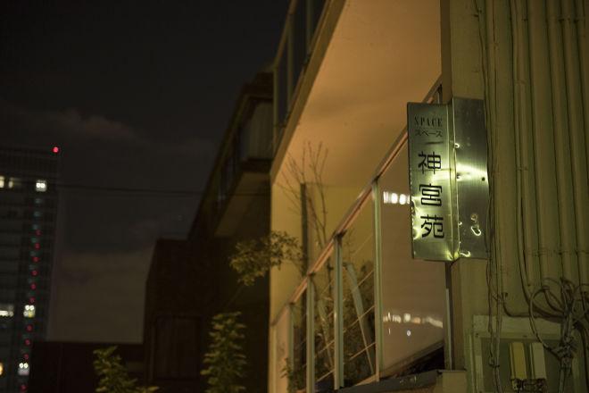 画廊喫茶 神宮苑_26