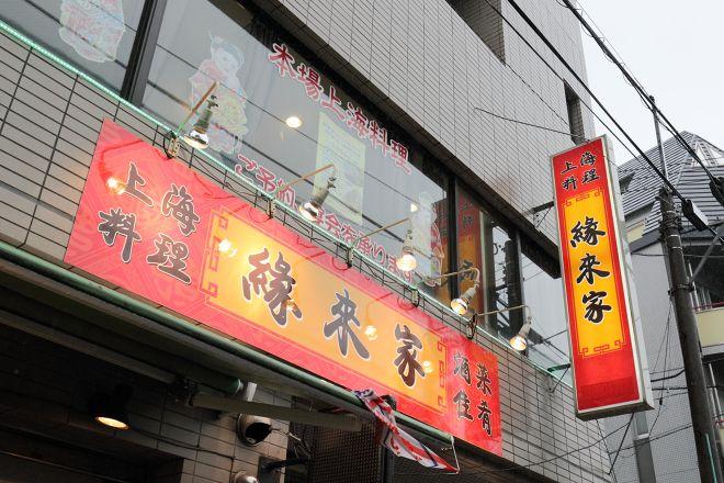 上海料理 縁来家_18
