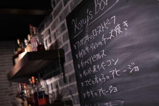 Kony's Bar_12