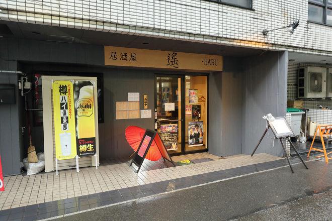 居酒屋 遙-HARU-_25