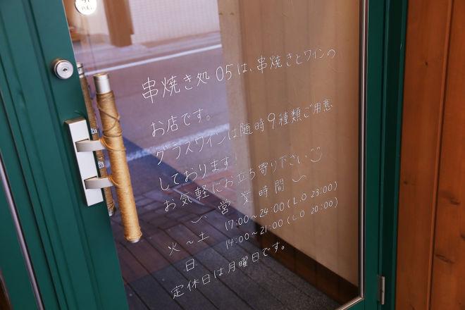 串焼処 05_17