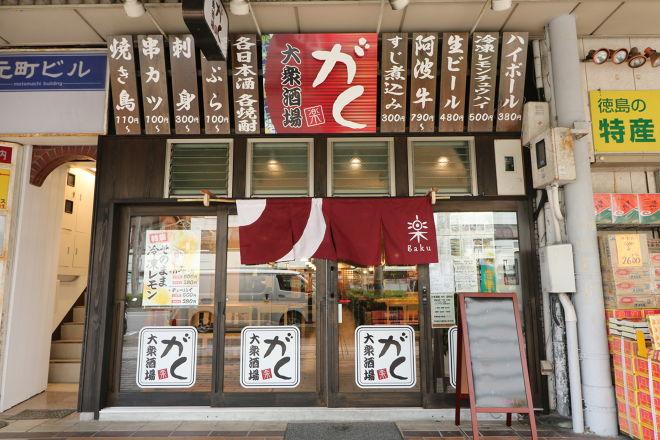 大衆酒場がく 元町店_27